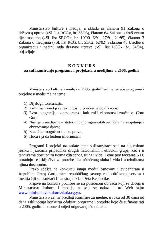 Konkurs za sufinansiranje programa i projekata u medijima u 2005. godini