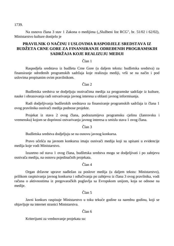 Pravilnik o načinu i uslovima raspodjele sredstava iz budžeta Crne Gore za finansiranje određenih programskih sadržaja koje realizuju mediji
