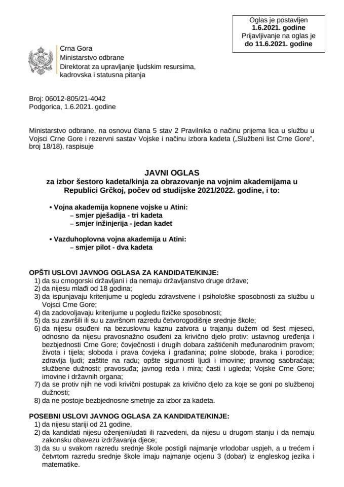 Oglas za izbor kadeta za obrazovanje na vojnim akademijama u Republici Grčkoj