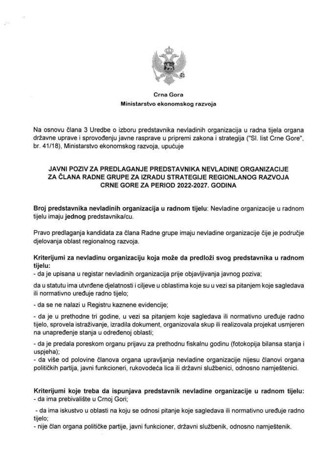 SRR - Javni poziv NVO - Obrazac 1
