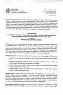 Javni konkurs za raspodjelu sredstava za finansiranje projekata i programa NVO - Skenirana verzija